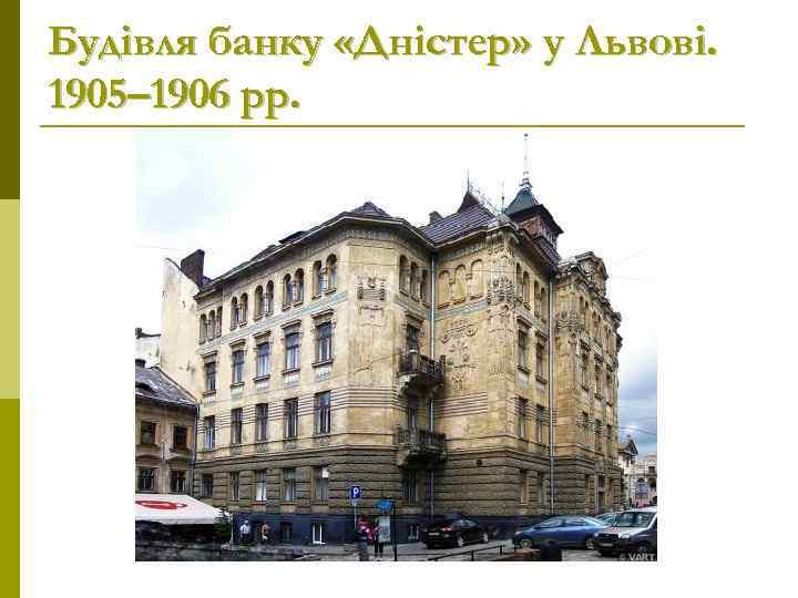 Будівля банку «Дністер» у Львові. 1905– 1906 рр.