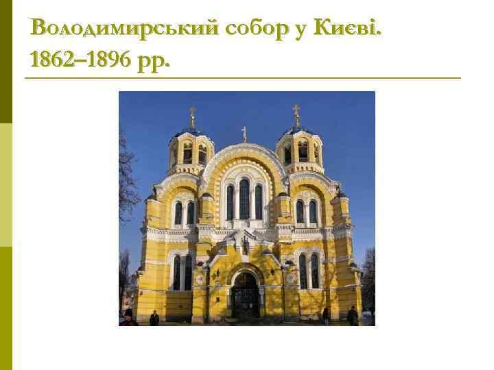 Володимирський собор у Києві. 1862– 1896 рр.