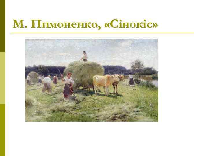 М. Пимоненко,  «Сінокіс»