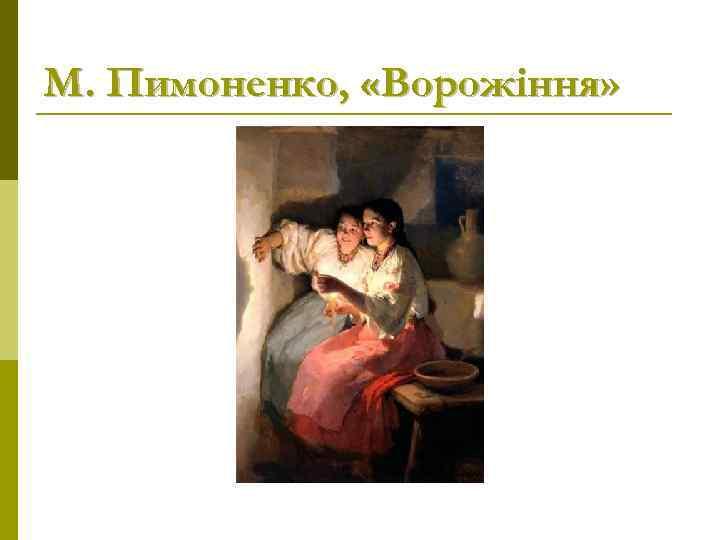М. Пимоненко,  «Ворожіння»