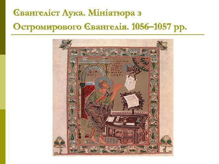 Євангеліст Лука. Мініатюра з Остромирового Євангелія. 1056– 1057 рр.