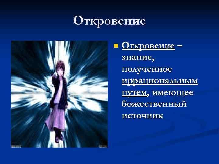 Откровение n  Откровение –   знание,  полученное   иррациональным