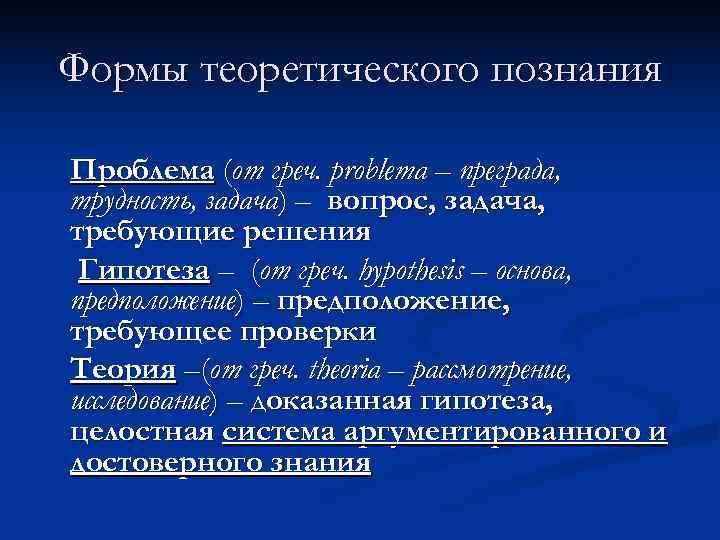 Формы теоретического познания Проблема (от греч. problema – преграда, трудность, задача) – вопрос, задача,