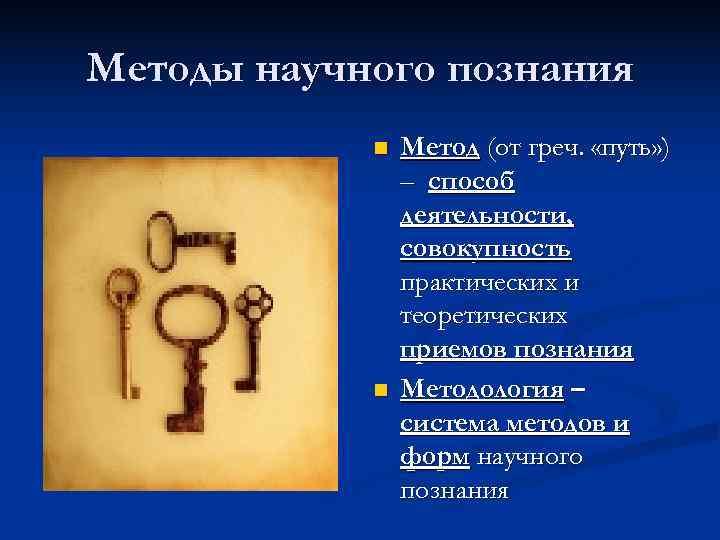 Методы научного познания   n  Метод (от греч.  «путь» )