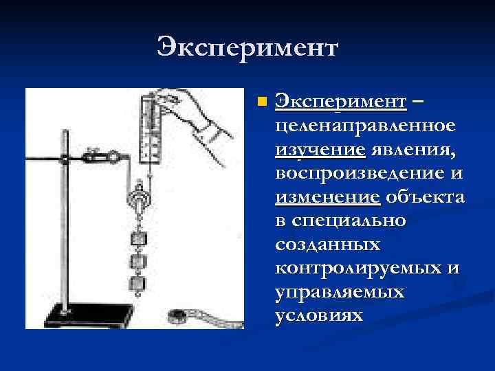 Эксперимент  n  Эксперимент –  целенаправленное  изучение явления,  воспроизведение и