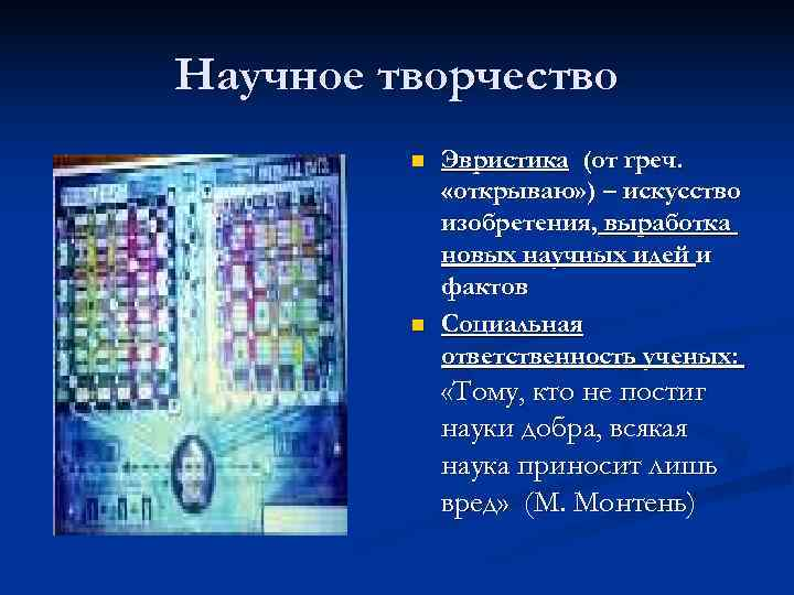 Научное творчество   n  Эвристика (от греч.    «открываю» )
