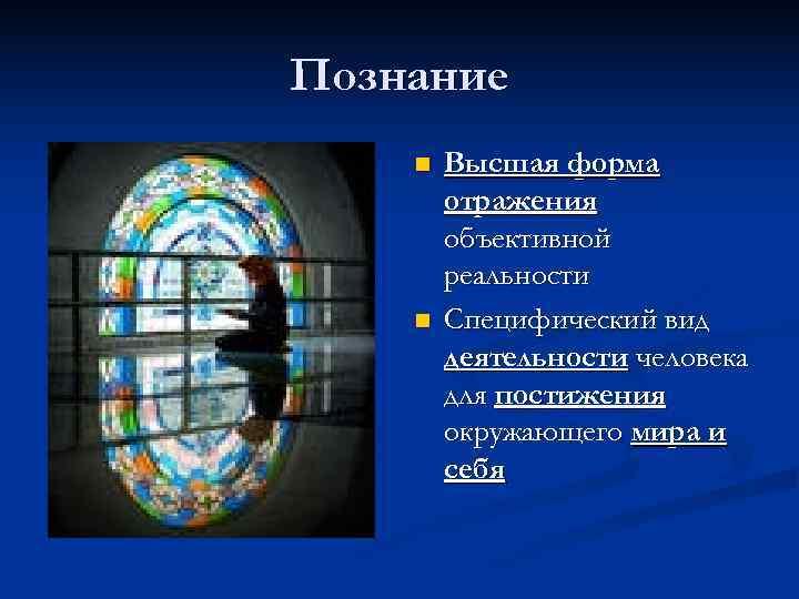 Познание n  Высшая форма   отражения   объективной   реальности