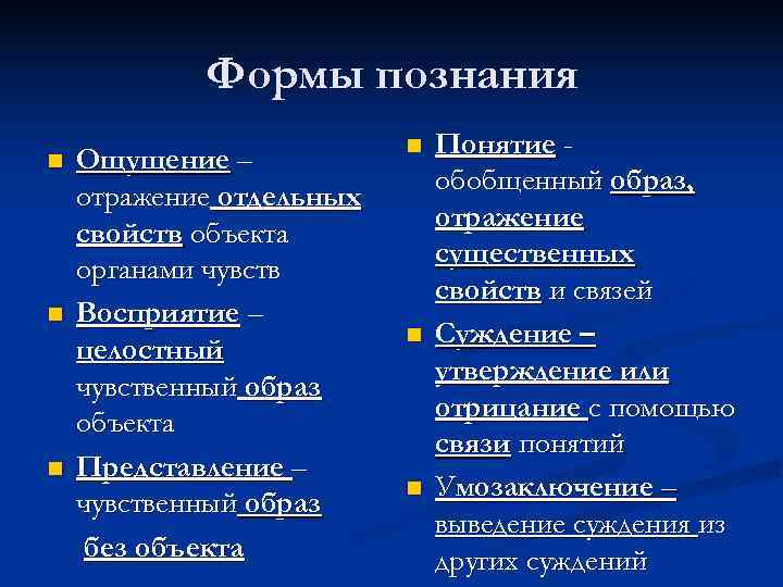Формы познания      n  Понятие - n