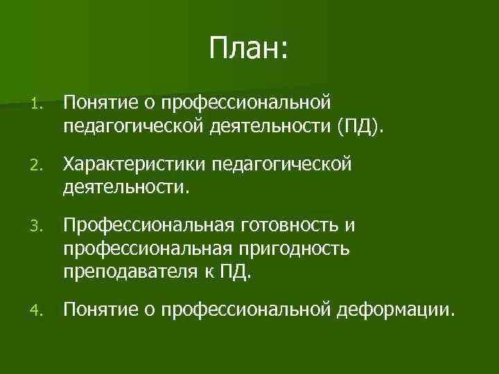 План: 1.  Понятие о профессиональной педагогической деятельности (ПД). 2.