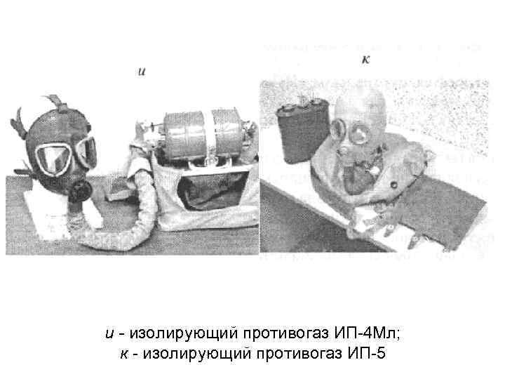 и - изолирующий противогаз ИП 4 Мл;  к  изолирующий противогаз ИП 5