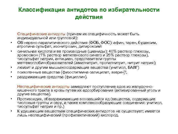 Классификация антидотов по избирательности     действия Специфические антидоты (причем