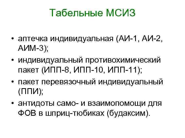 Табельные МСИЗ  • аптечка индивидуальная (АИ 1, АИ 2,