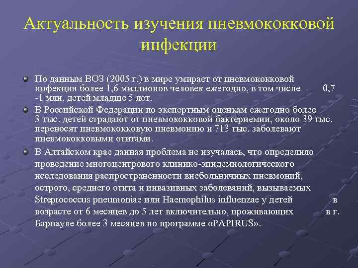 Актуальность изучения пневмококковой    инфекции По данным ВОЗ (2005 г. ) в