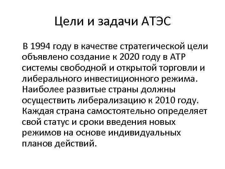 Цели и задачи АТЭС В 1994 году в качестве стратегической цели
