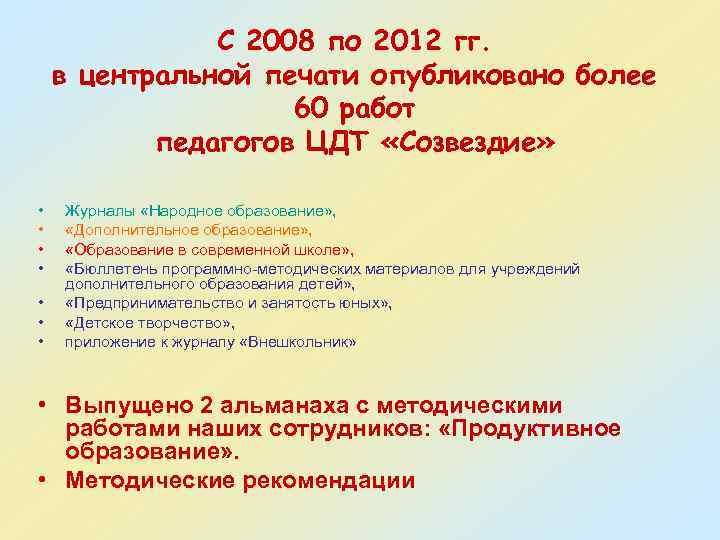 С 2008 по 2012 гг. в центральной печати опубликовано более