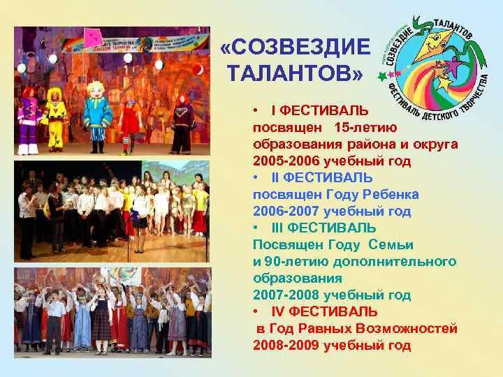 «СОЗВЕЗДИЕ ТАЛАНТОВ» • I ФЕСТИВАЛЬ  посвящен 15 -летию  образования района и