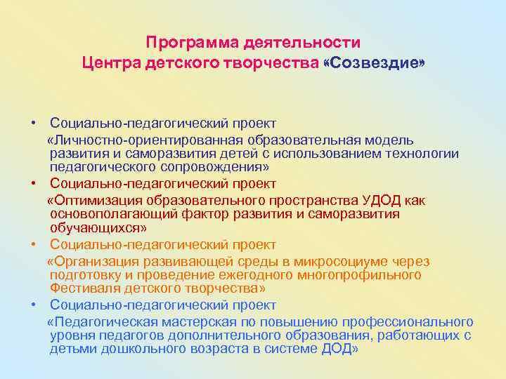 Программа деятельности  Центра детского творчества «Созвездие» • Социально педагогический проект