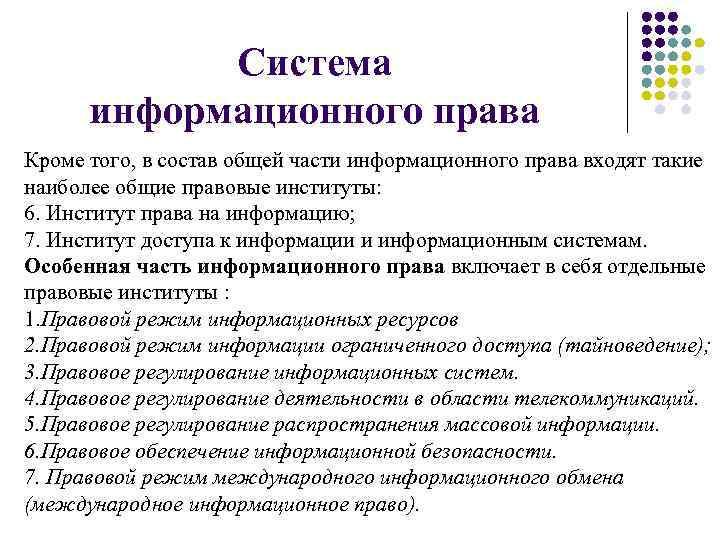 Система  информационного права Кроме того, в состав общей части информационного права