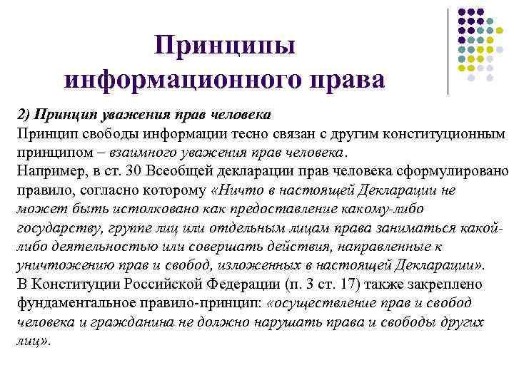 Принципы  информационного права 2) Принцип уважения прав человека Принцип свободы информации