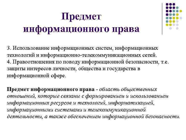 Предмет  информационного права 3. Использование информационных систем, информационных технологий и информационно-телекоммуникационных