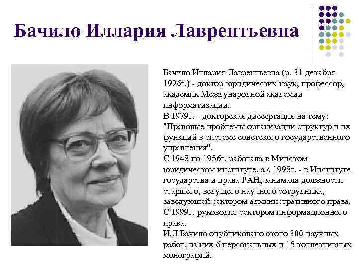 Бачило Иллария Лаврентьевна    Бачило Иллария Лаврентьевна (р. 31 декабря