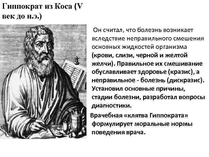 Гиппократ из Коса (V век до н. э. )     Он