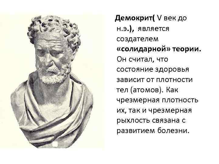 Демокрит( V век до  н. э. ),  является  создателем