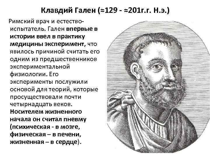 Клавдий Гален (≈129 - ≈201 г. г. Н. э. ) Римский врач