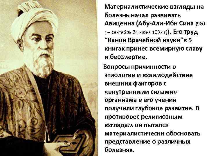 Материалистические взгляды на болезнь начал развивать Авиценна (Абу-Али-Ибн Сина (960 г – сентябрь 24