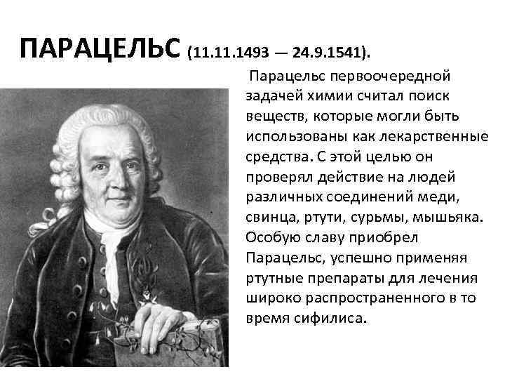ПАРАЦЕЛЬС (11. 1493 — 24. 9. 1541).     Парацельс первоочередной