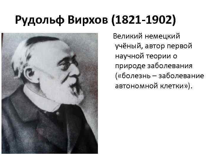 Рудольф Вирхов (1821 -1902)   Великий немецкий    учёный, автор первой