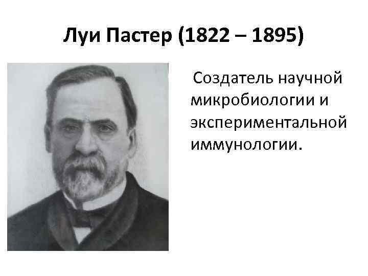 Луи Пастер (1822 – 1895)    Создатель научной    микробиологии