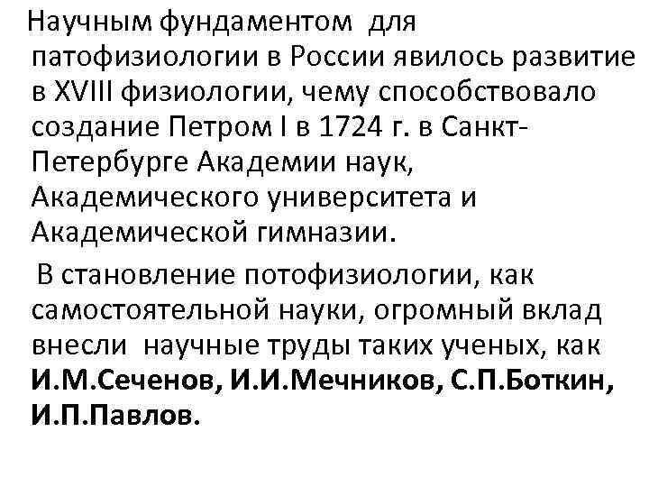 Научным фундаментом для патофизиологии в России явилось развитие в XVIII физиологии, чему