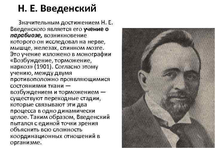 Н. Е. Введенский  Значительным достижением Н. Е.  Введенского является его учение