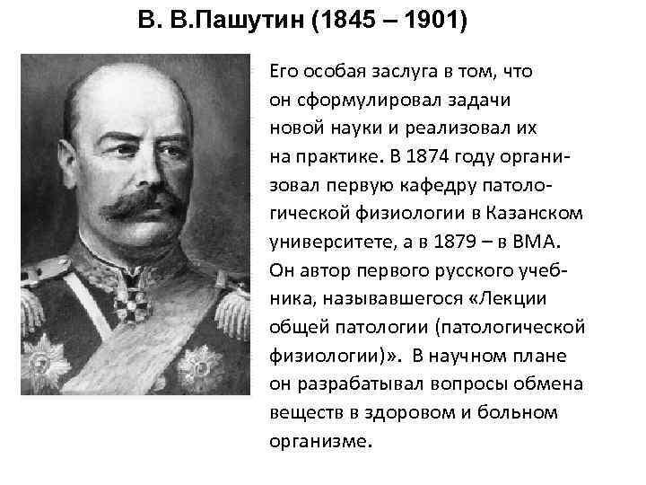 В. В. Пашутин (1845 – 1901) В. В. Пашутин (1845 –