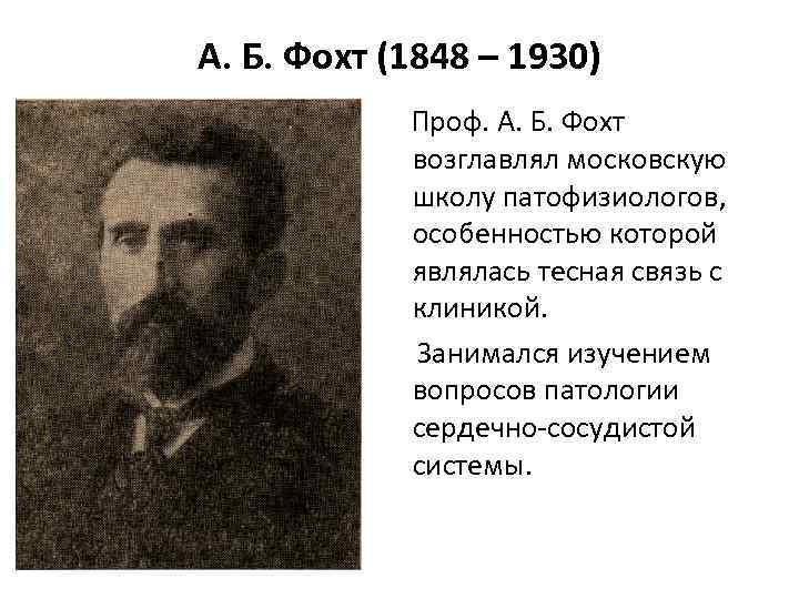 А. Б. Фохт (1848 – 1930)    Проф. А. Б. Фохт