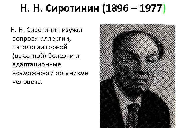 Н. Н. Сиротинин (1896 – 1977) Н. Н. Сиротинин изучал вопросы аллергии,