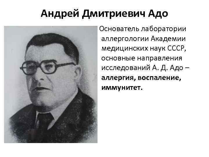 Андрей Дмитриевич Адо  Основатель лаборатории   аллергологии Академии   медицинских наук