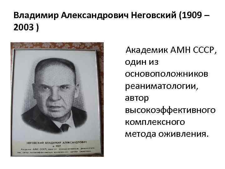 Владимир Александрович Неговский (1909 – 2003 )      Академик АМН