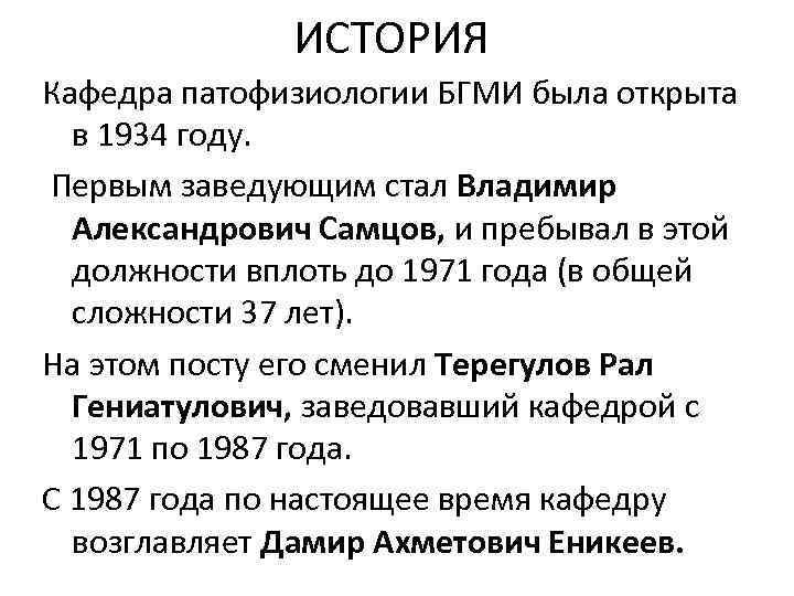 ИСТОРИЯ Кафедра патофизиологии БГМИ была открыта  в 1934 году.