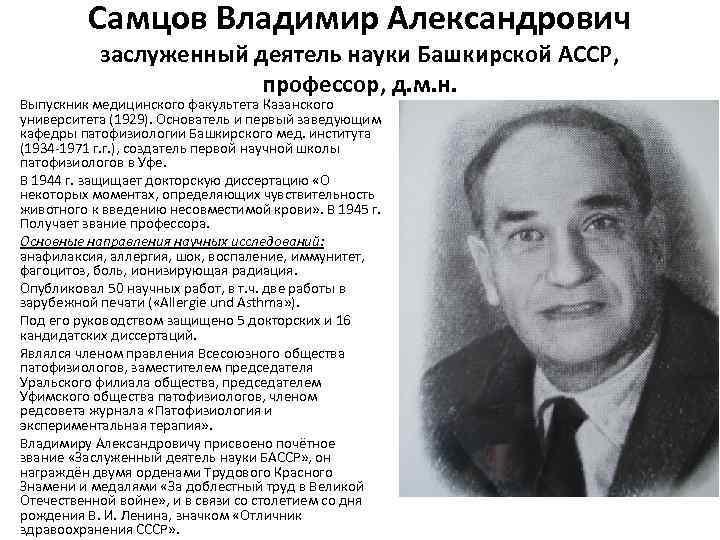 Самцов Владимир Александрович  заслуженный деятель науки Башкирской АССР,