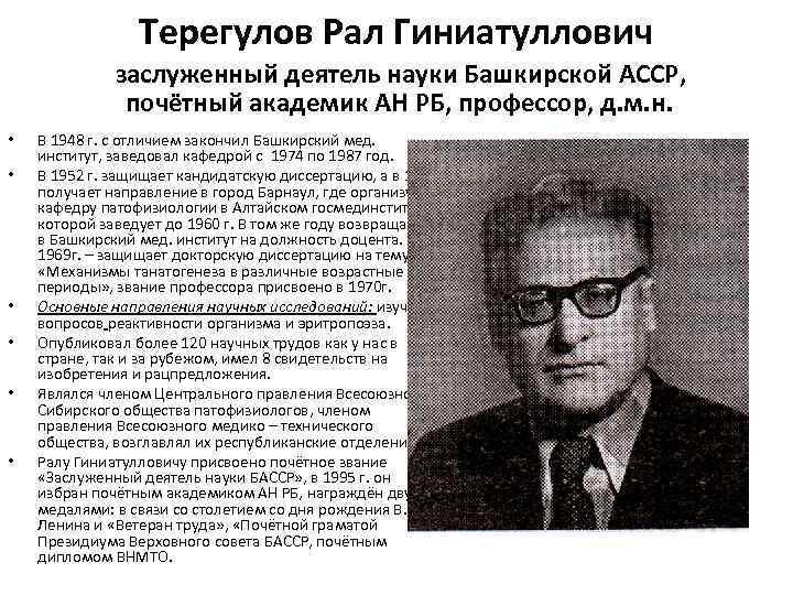 Терегулов Рал Гиниатуллович    заслуженный деятель науки Башкирской АССР,