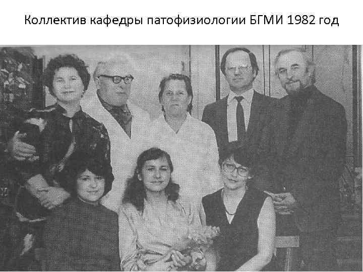 Коллектив кафедры патофизиологии БГМИ 1982 год