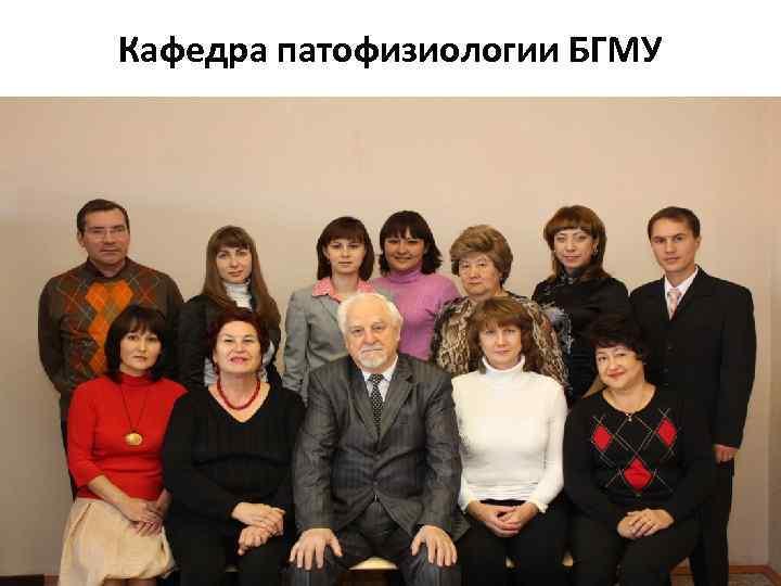 Кафедра патофизиологии БГМУ