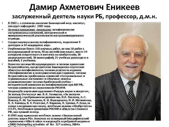 Дамир Ахметович Еникеев  заслуженный деятель науки РБ, профессор, д.