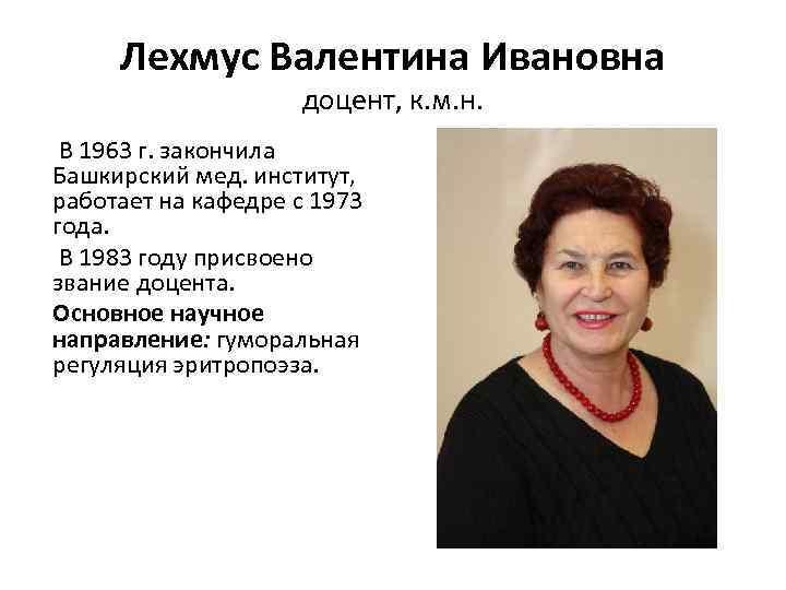 Лехмус Валентина Ивановна     доцент, к. м. н.