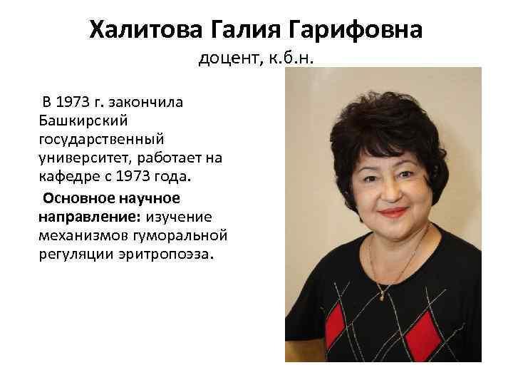 Халитова Галия Гарифовна     доцент, к. б. н.