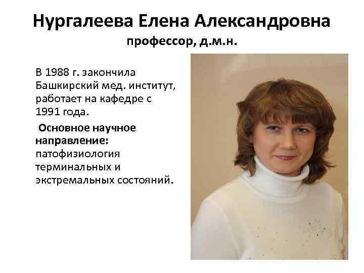 Нургалеева Елена Александровна     профессор, д. м. н.  В