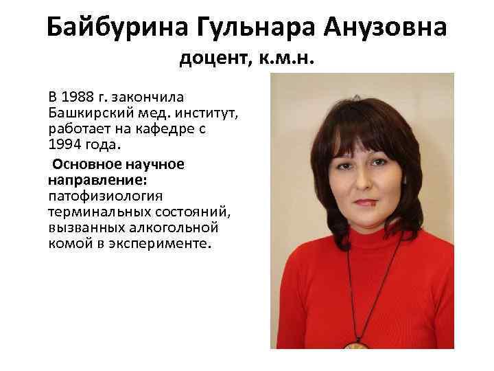 Байбурина Гульнара Анузовна     доцент, к. м. н.  В