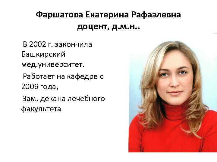 Фаршатова Екатерина Рафаэлевна    доцент, д. м. н. .  В